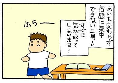 ヤル気スイッチ-crop01