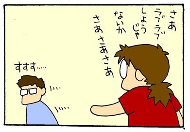 ツレない父ちゃん-crop01