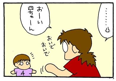 ツレない父ちゃん-crop02