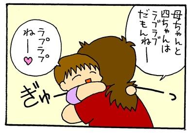 ツレない父ちゃん-crop03