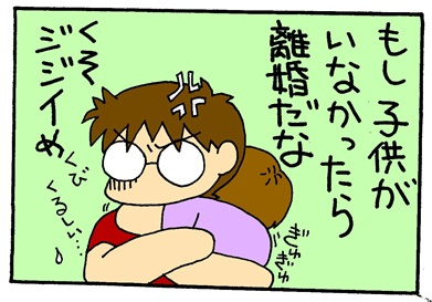 ツレない父ちゃん-crop04