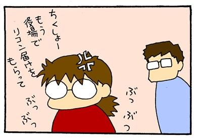 まさかの夢オチ-crop01