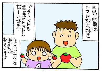 トマト大好き-crop01