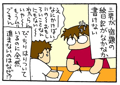 三男の絵日記-crop01