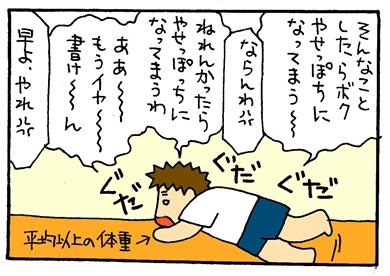 三男の絵日記-crop03