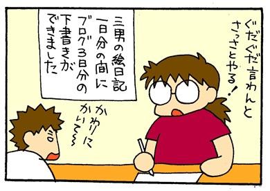 三男の絵日記-crop04