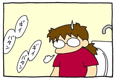 落ち着かない...( ̄◇ ̄;)-crop04