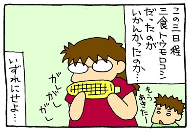 ゴロゴロピー-crop03
