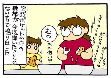緊急地震速報-crop01