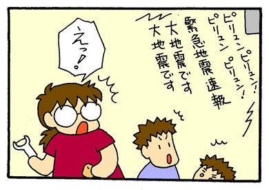 緊急地震速報-crop02
