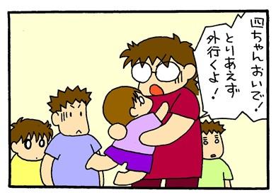 緊急地震速報-crop03