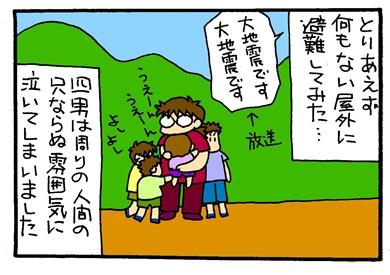 緊急地震速報-crop04
