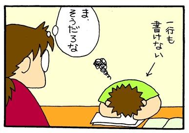 読書感想文-crop01