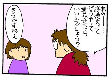 読書感想文-crop02