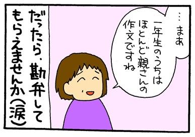 読書感想文-crop03