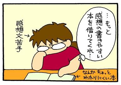 読書感想文-crop04