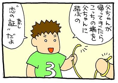 恋のアカシ-crop02