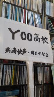 YOO高校