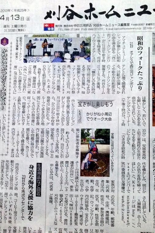 20130413刈谷ホームニュース