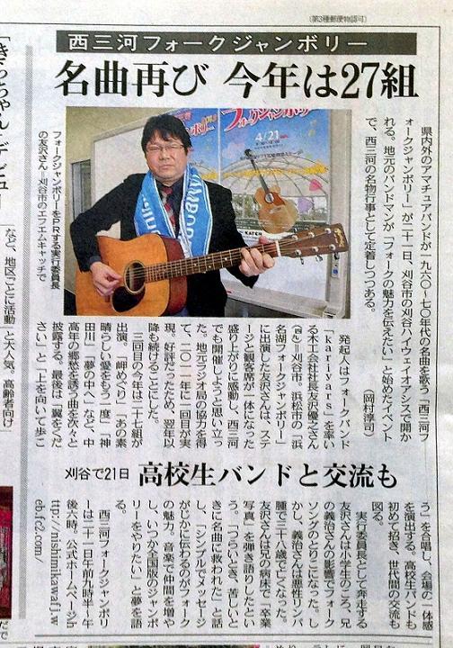 20130413中日新聞