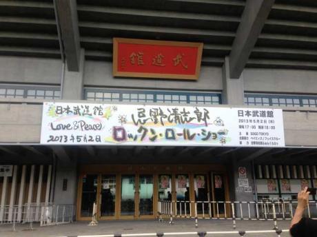 2013清志郎R&Rショー正面