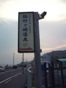 自転車で日本一周を目論むオヤジ(現在、走行中です)-20100724172804.jpg