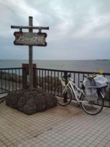 自転車で日本一周を目論むオヤジ(現在、走行中です)-20100815152952.jpg