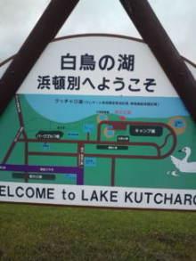 自転車で日本一周を目論むオヤジ(現在、走行中です)-20100816171805.jpg