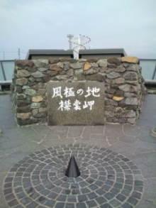 自転車で日本一周を目論むオヤジ(現在、走行中です)-20100822094457.jpg