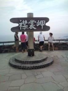 自転車で日本一周を目論むオヤジ(現在、走行中です)-20100822093218.jpg