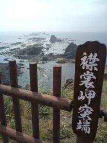 自転車で日本一周を目論むオヤジ(現在、走行中です)-20100822092608.jpg