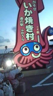 自転車で日本一周を目論むオヤジ(現在、走行中です)-20100830183106.jpg