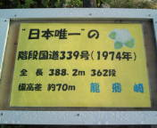 自転車で日本一周を目論むオヤジ(現在、走行中です)-20100830055559.jpg
