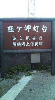 自転車で日本一周を目論むオヤジ(現在、走行中です)-20100913152744.jpg