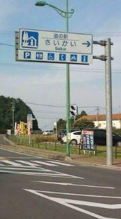 自転車で日本一周を目論むオヤジ(現在、走行中です)-20101018151538.jpg