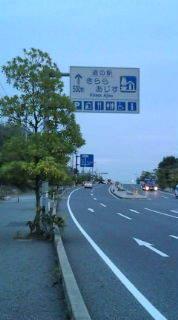 自転車で日本一周を目論むオヤジ(現在、走行中です)-20101022173145.jpg
