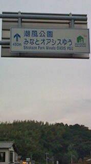 自転車で日本一周を目論むオヤジ(現在、走行中です)-20101023164644.jpg