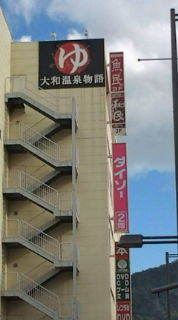 自転車で日本一周を目論むオヤジ(現在、走行中です)-20101026144833.jpg