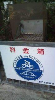 自転車で日本一周を目論むオヤジ(現在、走行中です)-20101028081949.jpg