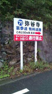 自転車で日本一周を目論むオヤジ(現在、走行中です)-20101030071053.jpg