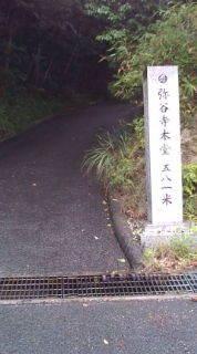 自転車で日本一周を目論むオヤジ(現在、走行中です)-20101030071111.jpg