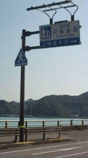 自転車で日本一周を目論むオヤジ(現在、走行中です)-20101102133508.jpg