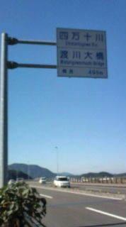 自転車で日本一周を目論むオヤジ(現在、走行中です)-20101105101711.jpg