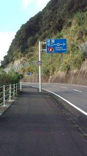 自転車で日本一周を目論むオヤジ(現在、走行中です)-20101106075117.jpg