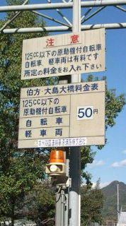 自転車で日本一周を目論むオヤジ(現在、走行中です)-20101110132317.jpg