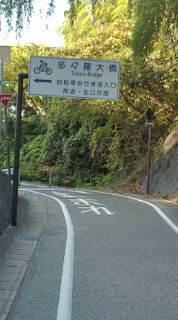 自転車で日本一周を目論むオヤジ(現在、走行中です)-20101110151400.jpg