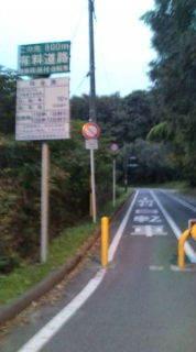 自転車で日本一周を目論むオヤジ(現在、走行中です)-20101111063016.jpg