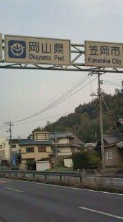 自転車で日本一周を目論むオヤジ(現在、走行中です)-20101111135211.jpg