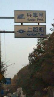 自転車で日本一周を目論むオヤジ(現在、走行中です)-20101112161046.jpg