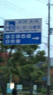 自転車で日本一周を目論むオヤジ(現在、走行中です)-20101113062647.jpg